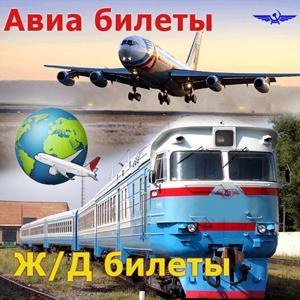 Авиа- и ж/д билеты Кижингы