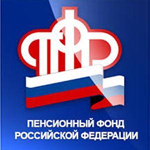 Пенсионные фонды Кижингы